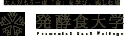 発酵食大学