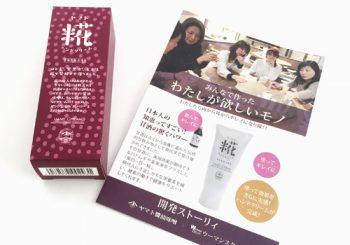 【糀ハンドクリーム】ヤマト醤油味噌様