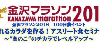 【終了しました】【金沢マラソン2018】100日前イベント募集!